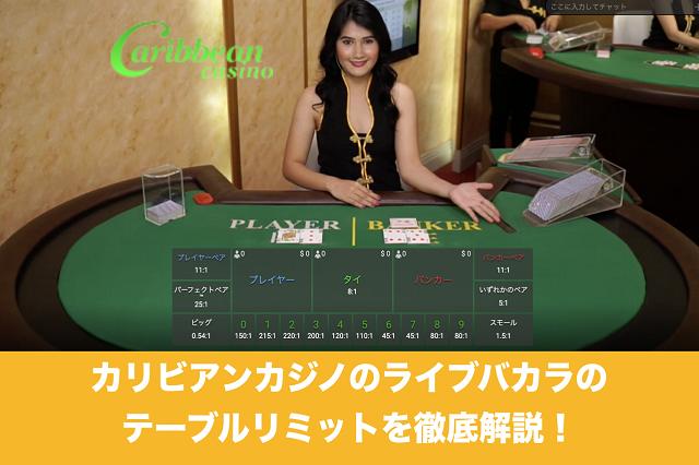 カリビアンカジノのライブバカラのテーブルリミットを徹底解説!