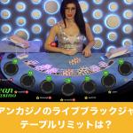 必見》カリビアンカジノのブラックジャックテーブルリミットを徹底解説!