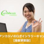 カリビアンカジノのログインラリーキャンペーン【最新更新版】