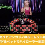 ハイローラー必見》カリビアンカジノはルーレットは万ドルベットできる?