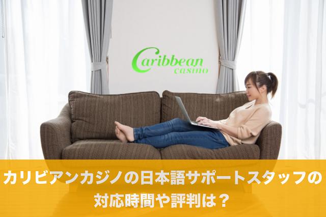 【超重要】カリビアンカジノの日本語サポートスタッフの対応時間や評判は?