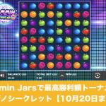 【10月20日まで】カジノシークレットのJammin Jarsで最高勝利額トーナメント