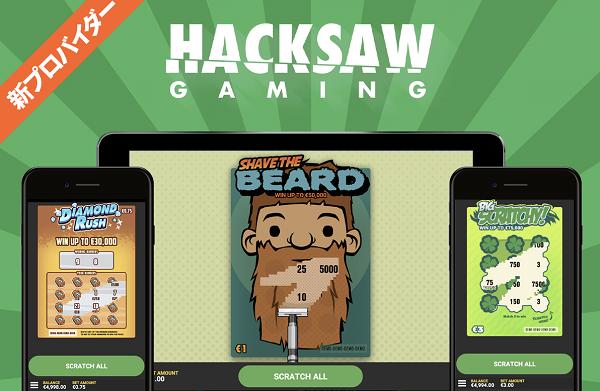 カジ旅にHacksaw社のスクラッチゲームが新登場!