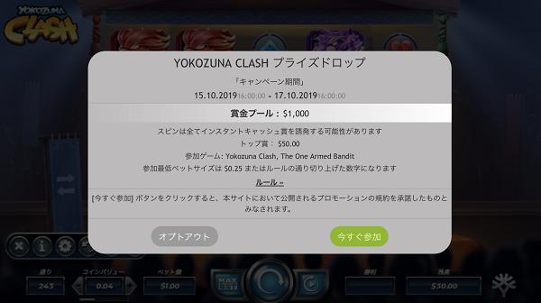 ギャンボラの賞金山分けキャンペーン参加方法(Yokozuna Clash)2