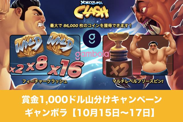 【10月15日〜17日】ギャンボラで賞金1,000ドル山分けキャンペーン