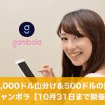 【10月31日まで】ギャンボラで賞金3,000ドル山分けキャンペーン