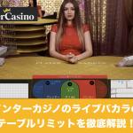 インターカジノのライブバカラのテーブルリミットを徹底解説!