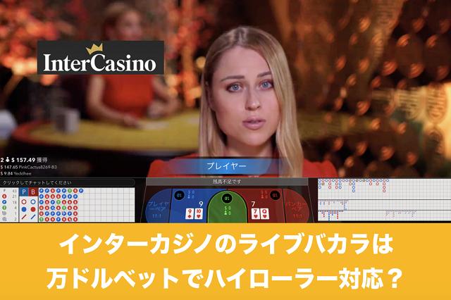 インターカジノのライブバカラは万ドルベットでハイローラー対応?
