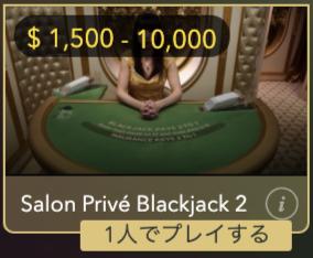 インターカジノのライブブラックジャックで万ドルベットはできる