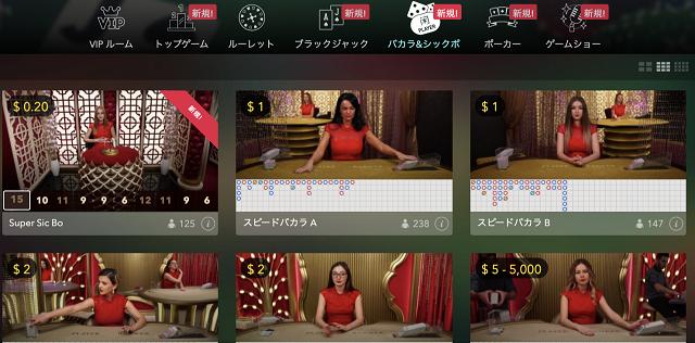 インターカジノのカジノパリスのライブバカラテーブルの詳細は?