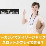 インターカジノでデイリージャックポットスロットがプレイできる?