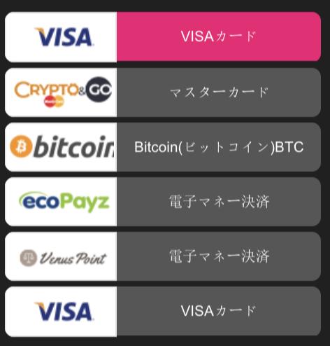 インターカジノで利用できる入金方法をまとめて紹介!