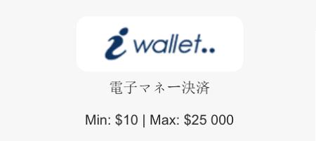インターカジノのiWallet(アイウォレット)の最小入金額と入金上限金額