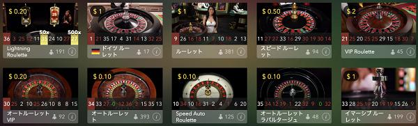インターカジノのカジノパリスのライブルーレットテーブル