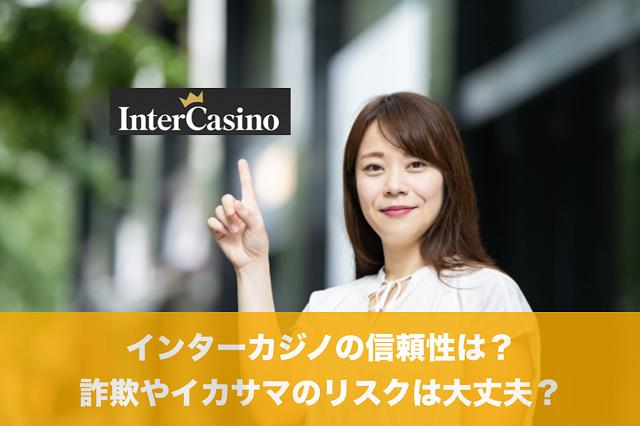 インターカジノの信頼性は?詐欺やイカサマのリスクは大丈夫?