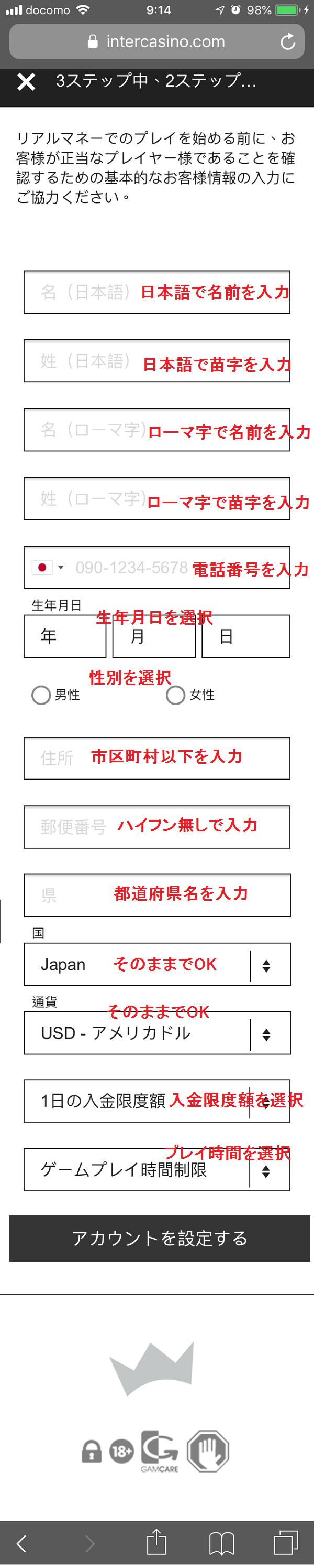 インターカジノ 新規会員登録方法 スマホ 3
