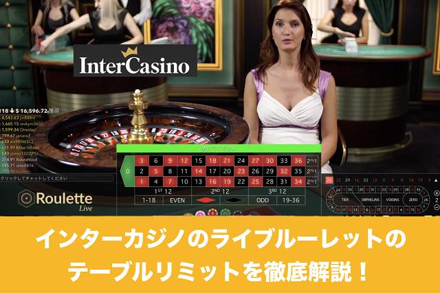 インターカジノのライブルーレットのテーブルリミットを徹底解説!