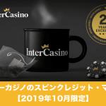 【10月限定】インターカジノのスピンクレジット・マンデー