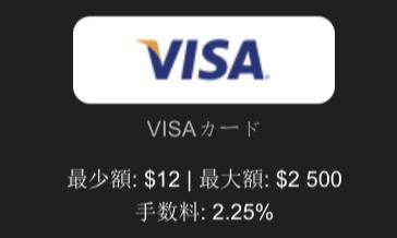 VISAクレジットカードの最小入金額と入金上限金額は?