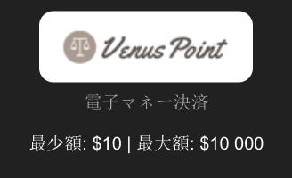 Venus Point(ヴィーナスポイント)の最小入金額と入金上限金額は?