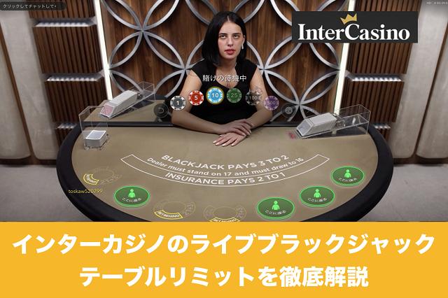 インターカジノのライブブラックジャックテーブルリミットを徹底解説