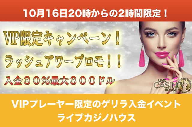 【10月16日】VIPプレーヤー限定のゲリラ入金イベント│ライブカジノハウス