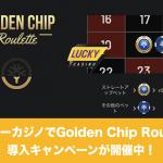 【10月16〜20日】ラッキーカジノのGolden Chip Roulette導入キャンペーン
