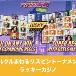 【10月16日〜18日】クルクルまわるリスピントーナメント│ラッキーカジノ