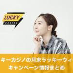 【10月24日〜30日】ラッキーカジノの月末ラッキーウィークキャンペーン!