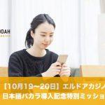 【10月19〜20日】エルドアカジノで日本語バカラ導入記念特別ミッション