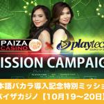 【10月19〜20日】パイザカジノで日本語バカラ導入記念特別ミッション