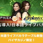パイザカジノに日本語ライブバカラテーブル登場│PLAYTECH社