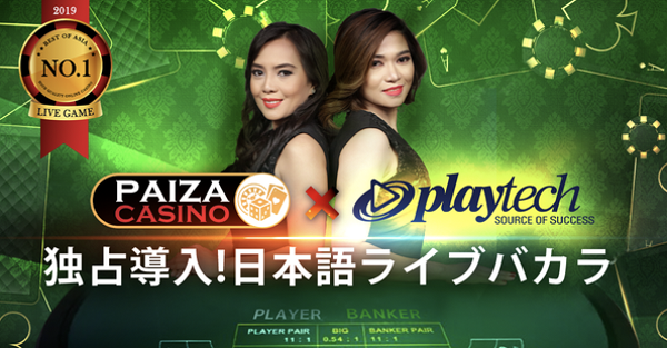 パイザカジノは日本語でライブバカラテーブルとブラックジャックがプレイできる!