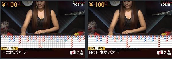エルドアカジノに日本語ライブバカラテーブルが新登場!