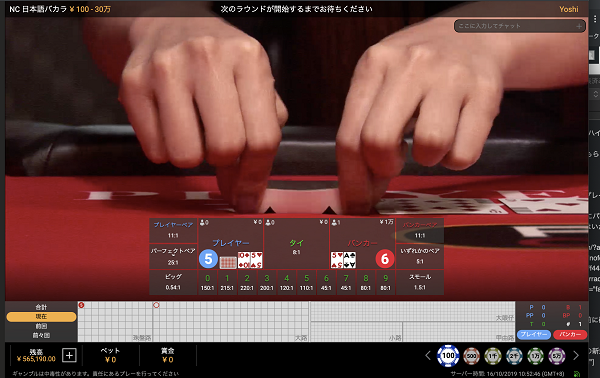 エルドアカジノの日本語ライブバカラのプレイ画像 2
