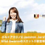 エルドアカジノにJammin JarsやWild Swarmのスロットが新登場!