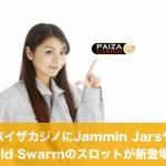 パイザカジノにJammin JarsやWild Swarmのスロットが新登場!