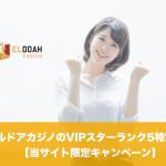 エルドアカジノのVIPスターランク5特別招待│当サイト限定キャンペーン