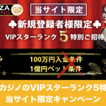パイザカジノのVIPスターランク5特別招待│当サイト限定キャンペーン