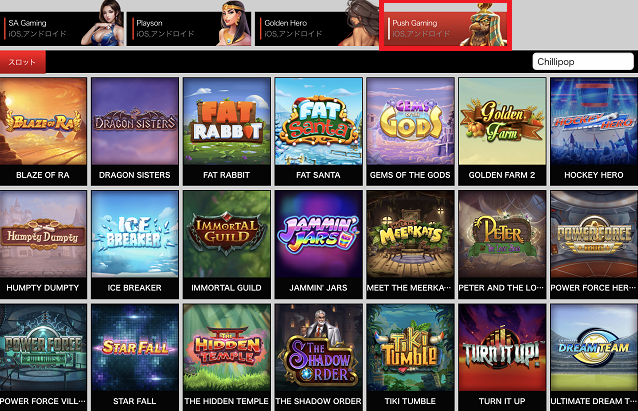 パイザカジノのゲーミングプロバイダーにPush Gamingが追加