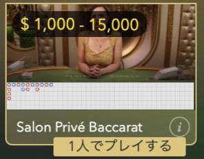 インターカジノのライブバカラは万ドルベットできる