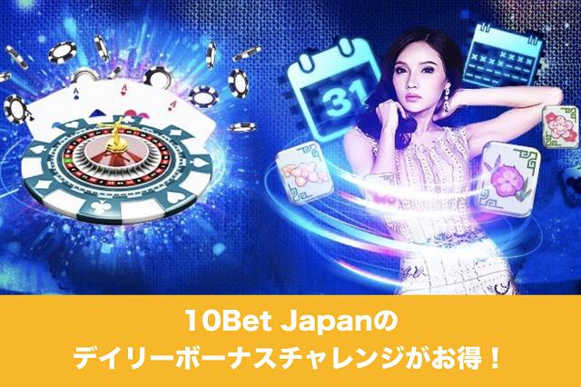 10Bet Japanのデイリーボーナスチャレンジがお得!