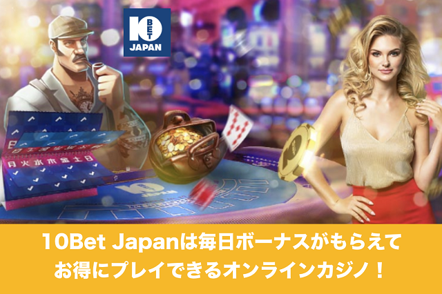 10Bet Japanは毎日ボーナスがもらえてお得にプレイできる