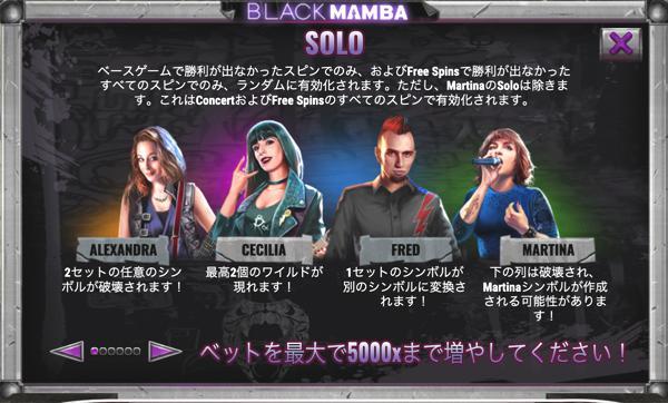 BLACK MAMBA(ブラックマンバ)のSOLOとは?
