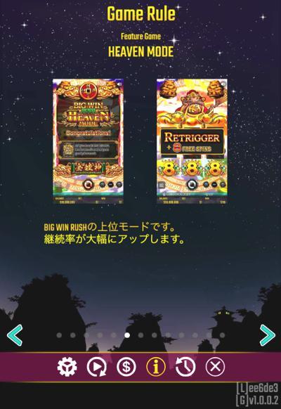 Golden Dream(ゴールデンドリーム)のHEAVEN MODE(ヘブンモード)とは?