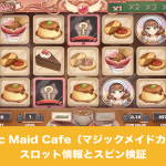 Magic Maid Cafe(マジックメイドカフェ)スロット情報とスピン検証