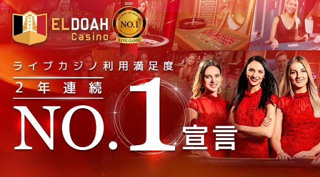 出金時間が早いオンラインカジノ 1位 エルドアカジノ
