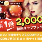 2020年7月31日まで》パイザカジノで現金チップ2,000円プレゼント