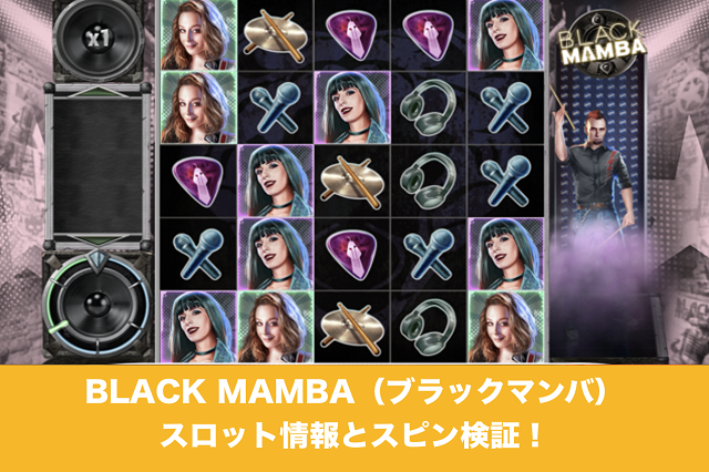 BLACK MAMBA(ブラックマンバ)スロット情報とスピン検証