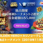 GOLDEN HERO×カジノシークレット独占トーナメント│2019年11月